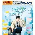 ショッピング王ルイ スペシャルプライス版コンパクトDVD-BOX2<期間限定版>