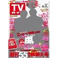 TVガイド 関東版 2017年8月11日号