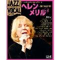 ジャズ・ヴォーカル・コレクション 45巻 ヘレン・メリルVol.2 2018年2月6日号 [MAGAZINE+CD]