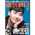 週刊朝日 2018年8月10日号 増大号<表紙:V.I (from BIGBANG)>