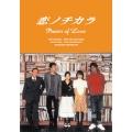 恋ノチカラ DVD-BOX〈4枚組〉