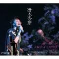 冴木杏奈ワールドコンサートツアー2009~あなたに愛を贈ります~ [DVD+CD]