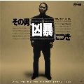 その男、凶暴につき オリジナル・サウンドトラック 復刻盤<RECORD STORE DAY対象商品>