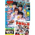 ザテレビジョン 首都圏関東版 2020年4月10日号