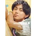 キネマ旬報 NEXT Vol.33