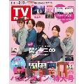 TVガイド 関東版 2021年2月19日号