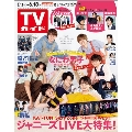 TVガイド 関東版 2021年6月18日号