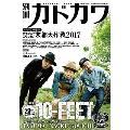別冊カドカワ 総力特集 10-FEET