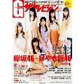 Gザテレビジョン Vol.50