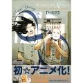 聖☆おにいさん 8 [コミック+DVD]<特装版>