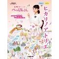 ヒカリノアトリエ NHK連続テレビ小説「べっぴんさん」 オリジナル楽譜シリーズ ピアノ&ボーカル、ピアノ・ソロ