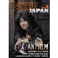 BURRN! JAPAN Vol.9