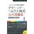 クラシックソムリエブック Vol.2 クラシックソムリエ検定公式問題集