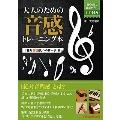 大人のための音感トレーニング本「絶対音程感」への第一歩! [BOOK+CD]
