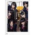 SKE48フォトブック 「放課後、二次元同好会」