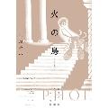 火の鳥 《オリジナル版》 エジプト編・ギリシャ編・ローマ編