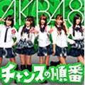 チャンスの順番 (Type-K) [CD+DVD]<初回限定仕様>