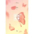 花様年華 pt.2: 4th Mini Album (Peach Version) [CD+フォトブック]