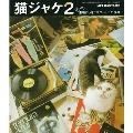 """猫ジャケ2 もっと素晴らしき""""ネコード""""の世界"""