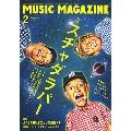 MUSIC MAGAZINE 2015年2月号