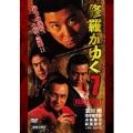 修羅がゆく7 四国烈死篇[LCDV-71200][DVD] 製品画像