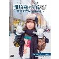 洲崎綾の7.6 Vol.3 ~フィンランド前編~
