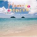 Hawaii やすらぎカフェ~美しい映像と共に~ [CD+DVD]