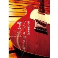 大人の楽器生活 ブルース・ギターの嗜み BEST PRICE 1900