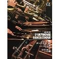ベルリオーズ: 「幻想交響曲」 ~19世紀フランスの楽器と演奏様式~