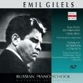 ロシア・ピアノ楽派 - エミール・ギレリス - チャイコフスキー、ベートーヴェン