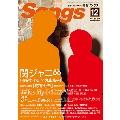 月刊SONGS 2017年12月号 Vol.180