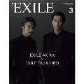 月刊EXILE 2018年3月号