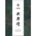 桃源境: 4th Mini Album (誕生石バージョン) (台湾特別盤) [CD+DVD]
