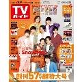 TVガイド 福岡・佐賀・山口西版 2019年8月9日号