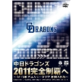 中日ドラゴンズ2011完全制覇へ ~2010年 日本シリーズまで 激闘の軌跡~