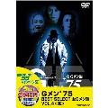 GMEN'75 BEST SELECT 女Gメン編 4<期間限定版>