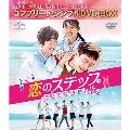 恋のステップ~キミと見つめた青い海~ BOX<コンプリート・シンプルDVD-BOX><期間限定生産版>