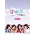 愛は簡単じゃない DVD-BOX2