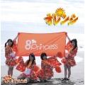 オレンジ ~八王子魂2~