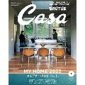 Casa BRUTUS 2020年2月号