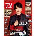TVガイド 関東版 2020年9月18日号