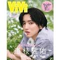 ViVi 2021年7月号<特別版 道枝駿佑>