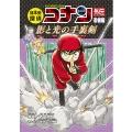 日本史探偵コナンアナザー 忍者編 影と光の手裏剣 名探偵コナン歴史まんが