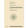 デュカス 交響詩「魔法使いの弟子」 全音ポケット・スコア