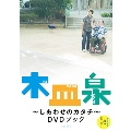 木皿泉~しあわせのカタチ~DVDブック [BOOK+DVD]