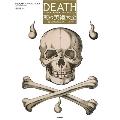 死の美術大全 8000年のメメント・モリ