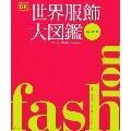 FASHION 世界服飾大図鑑[コンパクト版]