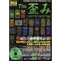 The 歪み [OVERDRIVE編] (DVD-ROM付) [BOOK+DVD-ROM]