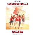 たんこぶちん 「TANCOBUCHIN vol.3」 バンドスコア 中級