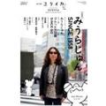 ユリイカ 2017年1月臨時増刊号 総特集=みうらじゅん